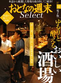 おとなの週末セレクト「ゆるりと酔える おいしい酒場」〈2016年10月号〉-電子書籍