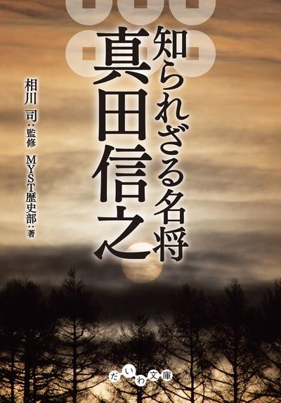 知られざる名将 真田信之-電子書籍