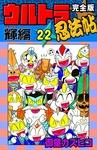 完全版 ウルトラ忍法帖 (22) 輝(フラッシュ)編-電子書籍
