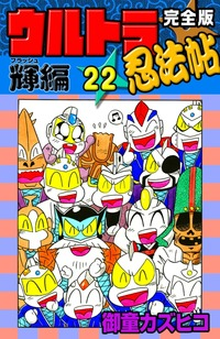 完全版 ウルトラ忍法帖 (22) 輝(フラッシュ)編