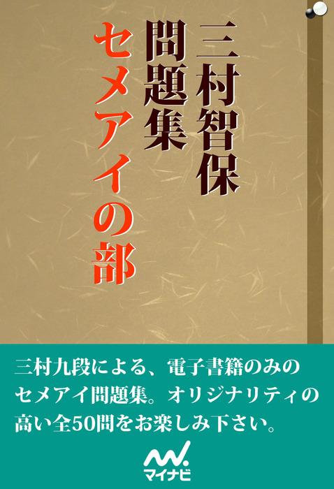 三村智保問題集 セメアイの部-電子書籍-拡大画像