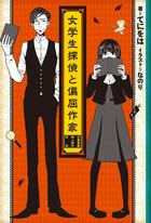 女学生探偵と偏屈作家