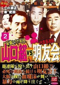 最強ヤクザ軍団山口組VS凶悪愚連隊明友会 2巻-電子書籍
