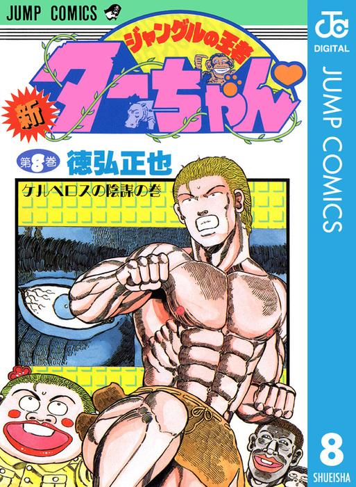 新ジャングルの王者ターちゃん 8-電子書籍-拡大画像