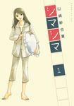 シマシマ(1)-電子書籍