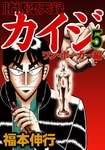 賭博堕天録カイジ ワン・ポーカー編 5-電子書籍