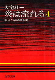 炎は流れる(4) 明治と昭和の谷間拡大写真