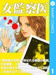 女監察医1-電子書籍