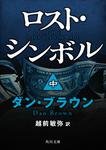 ロスト・シンボル(中)-電子書籍