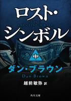 ロスト・シンボル(中)