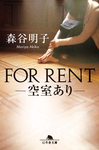 FOR RENT――空室あり――-電子書籍