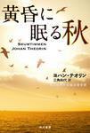 黄昏に眠る秋-電子書籍