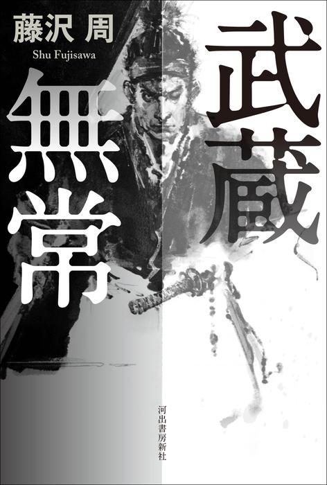 武蔵無常-電子書籍-拡大画像