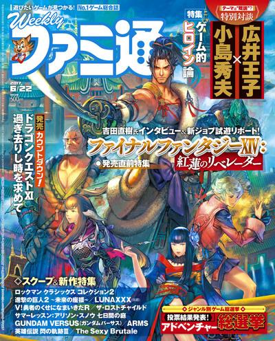 週刊ファミ通 2017年6月22日号-電子書籍