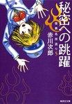 秘密への跳躍 怪異名所巡り5-電子書籍