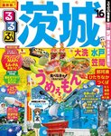 るるぶ茨城 大洗 水戸 笠間'16-電子書籍