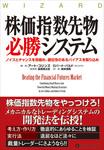 株価指数先物必勝システム ──行動ファイナンスと統計学を活用した科学的アプローチ-電子書籍