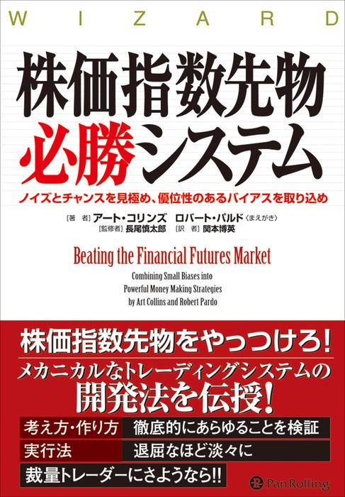 株価指数先物必勝システム ──行動ファイナンスと統計学を活用した科学的アプローチ拡大写真
