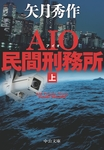 AIO民間刑務所(上)-電子書籍