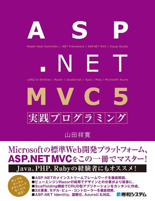 ASP.NET MVC 5 実践プログラミング拡大写真