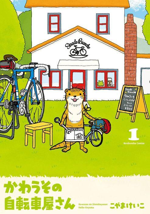 かわうその自転車屋さん 1巻拡大写真
