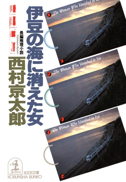 伊豆の海に消えた女-電子書籍-拡大画像
