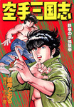 空手三国志 鉄拳の2-電子書籍