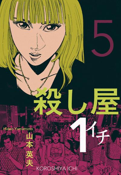 殺し屋1(イチ)5-電子書籍