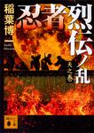 忍者烈伝ノ乱 天之巻-電子書籍