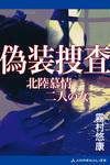偽装捜査 北陸慕情二人の女-電子書籍