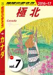 地球の歩き方 B16 カナダ 2016-2017 【分冊】 7 極北-電子書籍