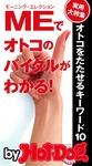 バイホットドッグプレス MEでオトコのバイタルがわかる! 2014年 7/18号-電子書籍