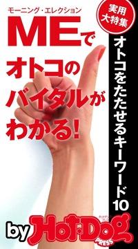 バイホットドッグプレス MEでオトコのバイタルがわかる! 2014年 7/18号