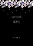 泉鏡花 現代語訳集8 草迷宮-電子書籍