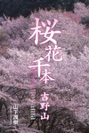 桜花千本 吉野山 Yoshinoyama-電子書籍