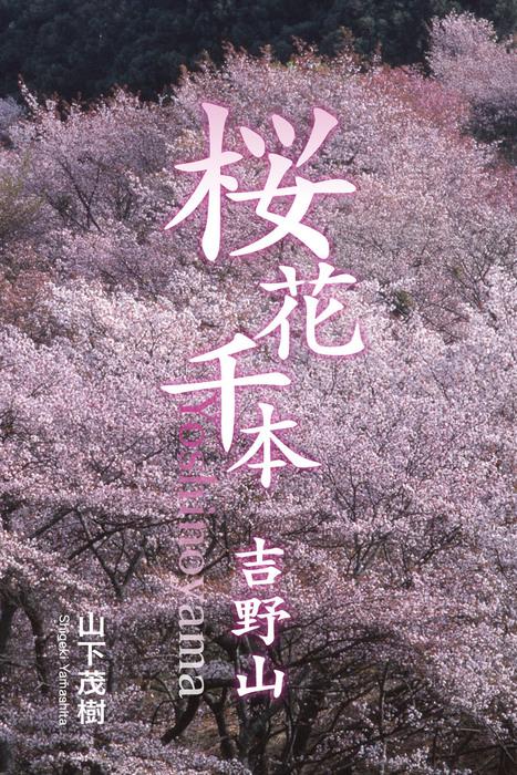 桜花千本 吉野山 Yoshinoyama拡大写真