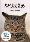 老子と猫から学ぶ人生論 だいじょうぶ。 ニャンとか生きていけるよ-電子書籍