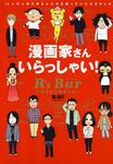 漫画家さん いらっしゃい! R's Bar ~漫画家の集まる店~-電子書籍