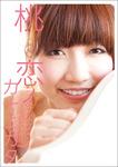 桃ノキモチ 2 恋ノカナエカタ-電子書籍