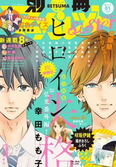 別マsisterデジタル秋フェス01号2015-電子書籍