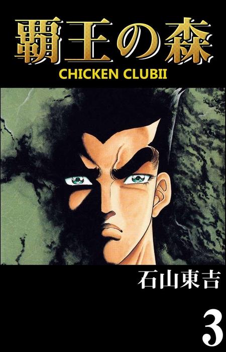 覇王の森 -CHICKEN CLUBII- 3拡大写真