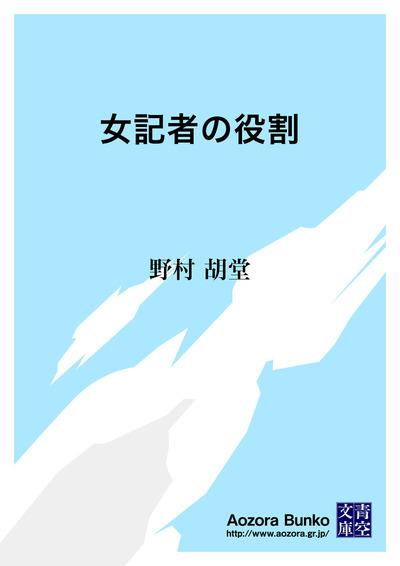 女記者の役割-電子書籍