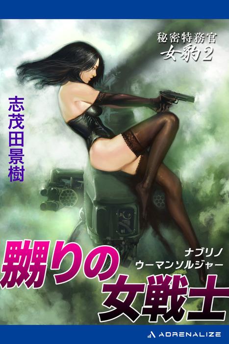 秘密特務官・女豹(2) 嬲りの女戦士(ウーマン・ソルジャー)拡大写真