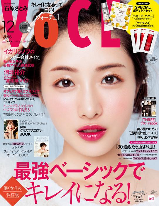 VOCE(ヴォーチェ) 2016年12月号拡大写真