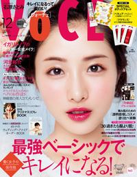 VOCE (ヴォーチェ) 2016年 12月号-電子書籍
