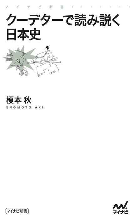 クーデターで読み解く日本史-電子書籍-拡大画像