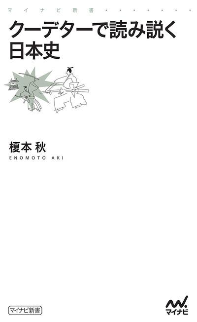 クーデターで読み解く日本史-電子書籍