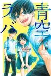 青空ラバー(1)-電子書籍