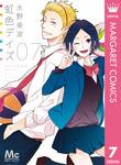 虹色デイズ 7-電子書籍
