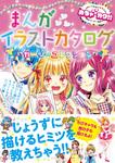 めちゃカワ!!まんがイラストカタログ ガーリーコレクション-電子書籍